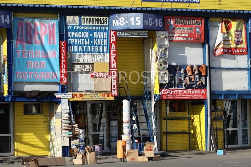 """Строительный рынок """"Каширский"""